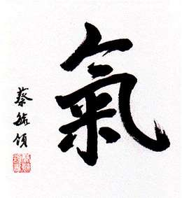 ChineseCalligraphy.jpg